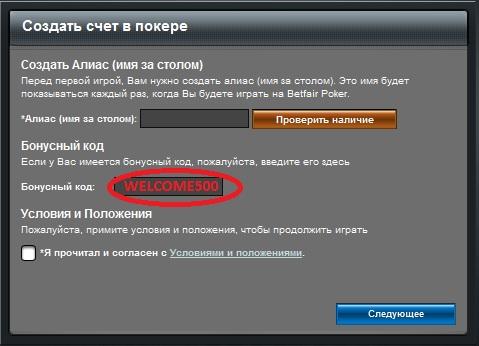 Betfair PokerБонусный Код: Welcome50, Welcome250, Welcome500, Welcome1000, Welcome2500