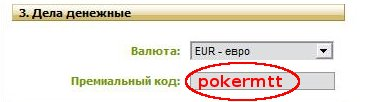 Mansion PokerБонусный Код: POKERMTT