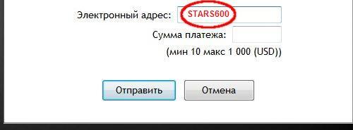PokerStarsБонусный Код: STARS600